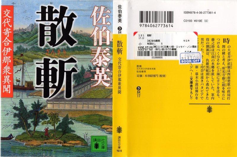 読書三味_c0108460_15035276.jpg
