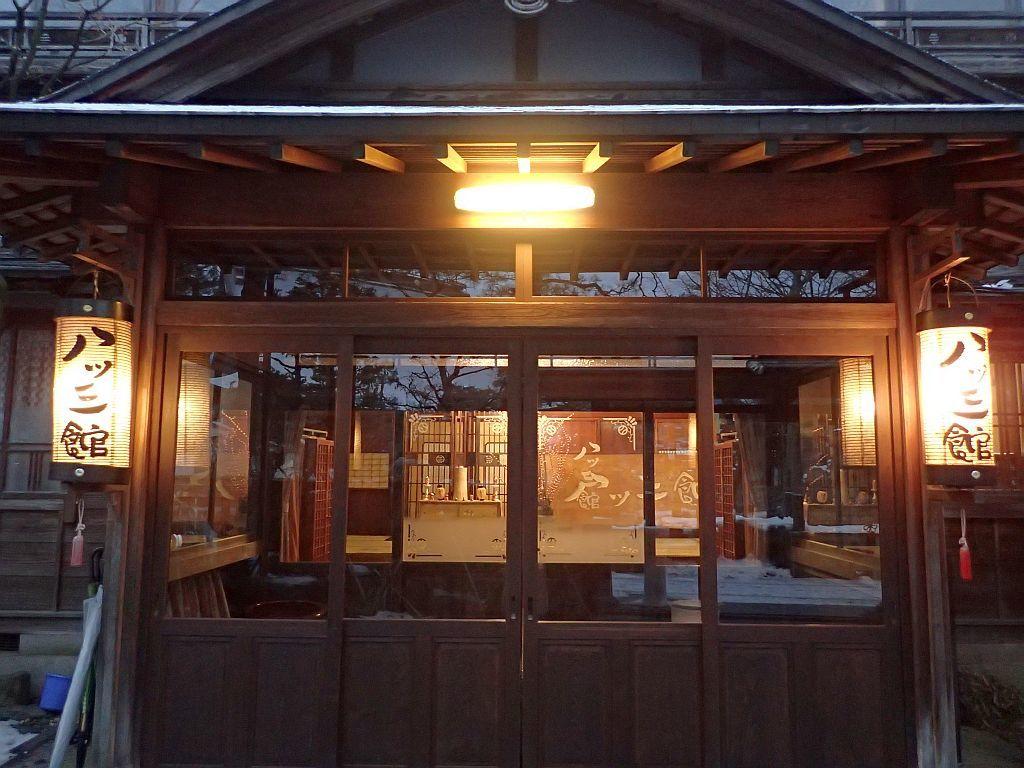 料亭旅館「八ツ三館」と冬の白川郷 その四_e0220163_13563876.jpg
