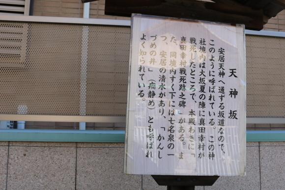 (番外編)天王寺七坂を紹介してみる その2(大阪市)_c0001670_21063355.jpg