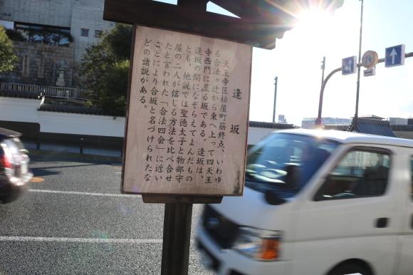 (番外編)天王寺七坂を紹介してみる その2(大阪市)_c0001670_21193924.jpg