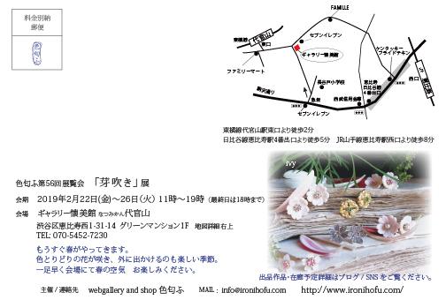 「芽吹き」展 2/22より代官山にて_b0353974_19202340.jpg