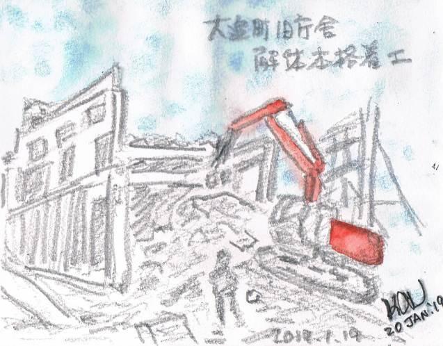 大槌町旧庁舎解体工事始まる_e0232277_11032929.jpg