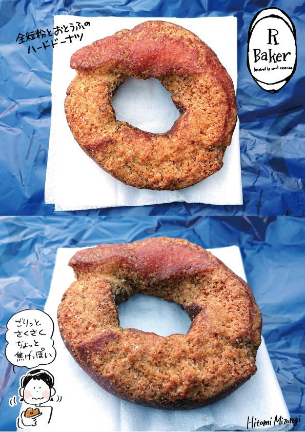 【ベーカリーチェーン】R Baker「全粒粉とおとうふのハードドーナツ」【ごりっごりで、ちょっと焦げっぽい】_d0272182_21271542.jpg