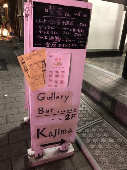 2019年音頭初め_e0303005_19543684.jpg