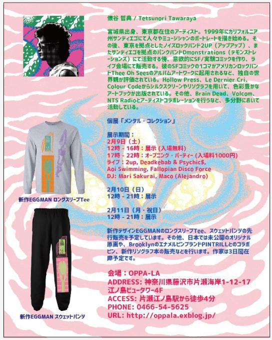 日本での貴重な個展が決定㊗️😈㊗️TETSUNORI TAWARAYA ART EXHIBITIONが江の島オッパーラで2月9日ー11日の3days開催です🦉&#129_d0106911_16421195.jpg