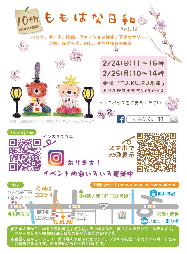 ももはな日和vol.10 開催のお知らせ_f0040817_09060805.png