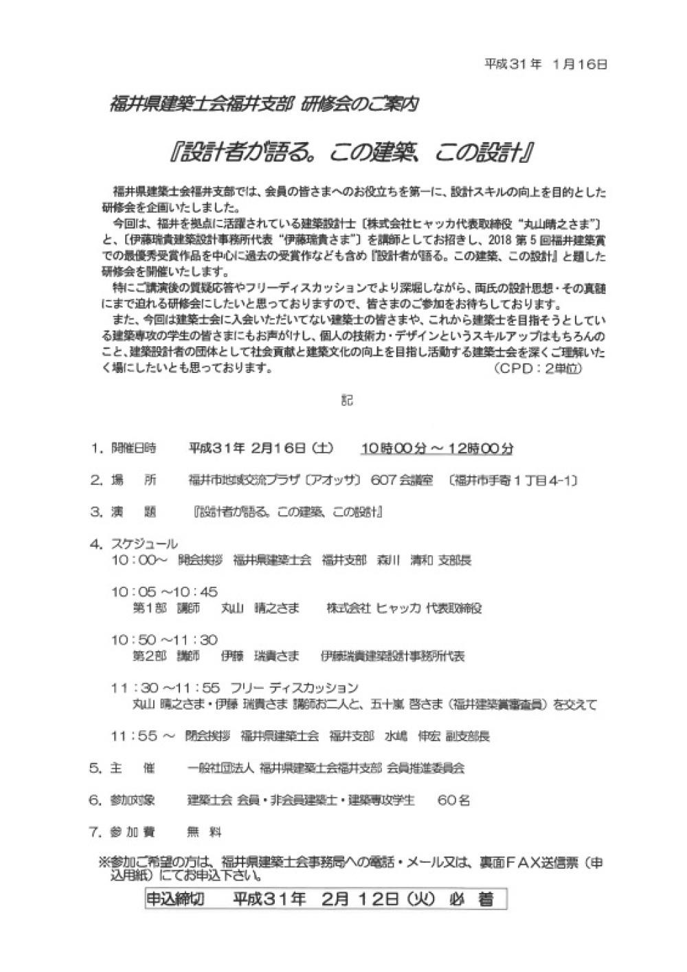 福井県建築士会のセミナーで講師をします。_f0165030_14413085.jpg