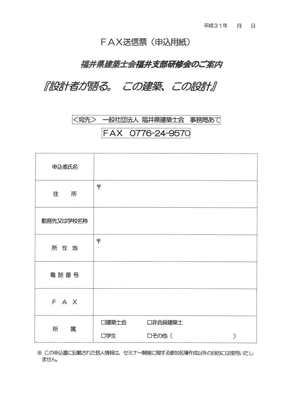 福井県建築士会のセミナーで講師をします。_f0165030_14413179.jpg
