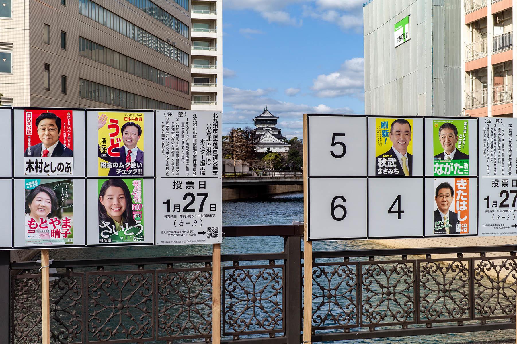 北九州市長選挙+市議会議員補欠選挙_c0028861_19512750.jpg