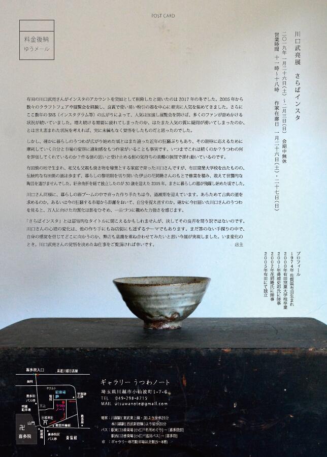 「川口武亮展 さらばインスタ」1/26より_d0087761_2249315.jpg