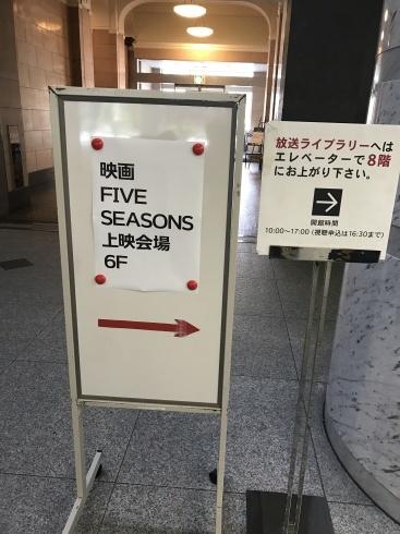 映画「FIVE SEASONS」横浜上映イベントのために上京しました_b0137969_06100758.jpg