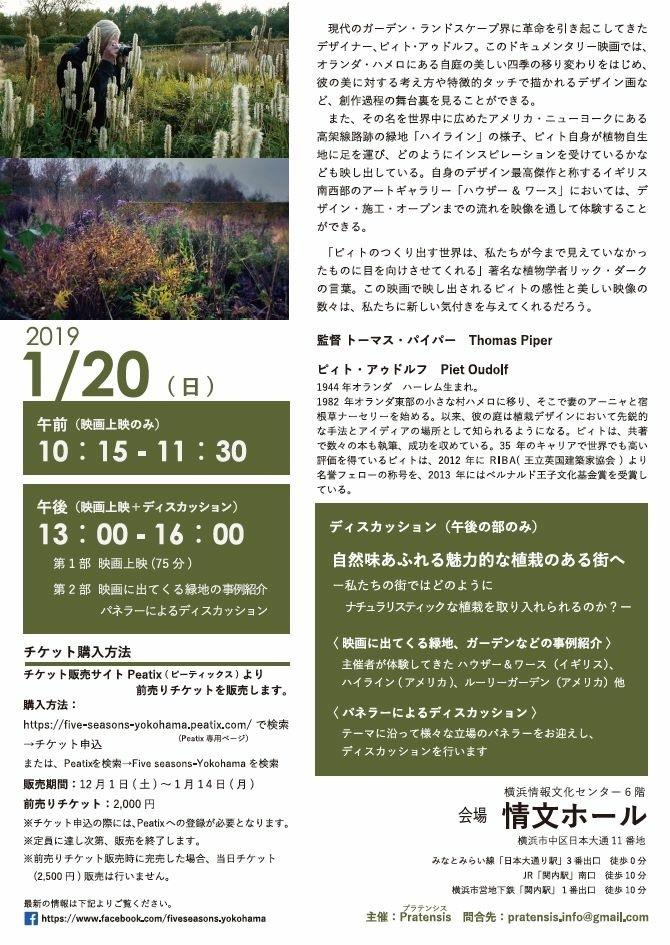 映画「FIVE SEASONS」横浜上映イベントのために上京しました_b0137969_06105647.jpg