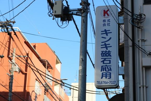 (番外編)新空堀通りへの道~鶴橋から歩いてみた~_c0001670_19120572.jpg