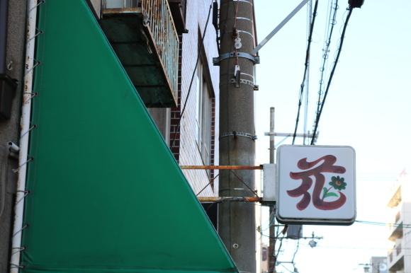 (番外編)新空堀通りへの道~鶴橋から歩いてみた~_c0001670_19122128.jpg