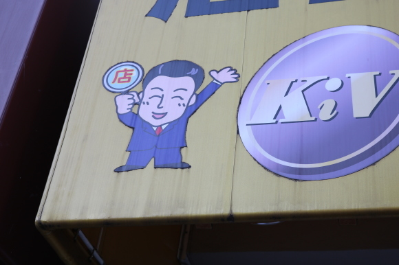 (番外編)新空堀通りへの道~鶴橋から歩いてみた~_c0001670_19131315.jpg