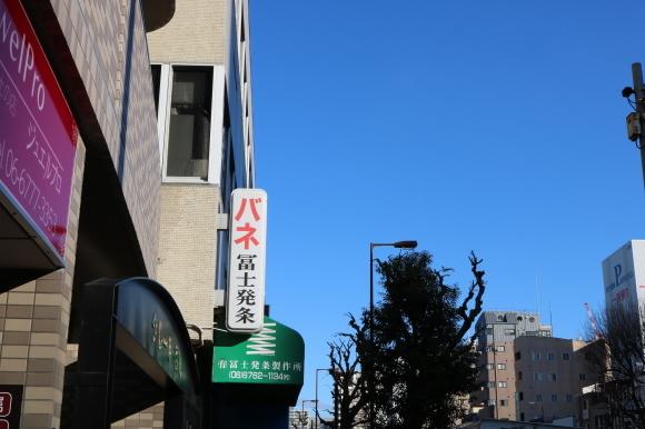 (番外編)新空堀通りへの道~鶴橋から歩いてみた~_c0001670_19132128.jpg