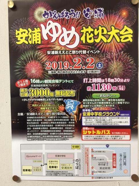 安浦ゆめ花火大会開催_e0175370_08575145.jpg