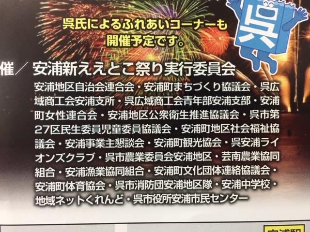 安浦ゆめ花火大会開催_e0175370_08575911.jpg