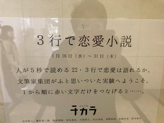 3行の恋愛小説_b0214473_1915279.jpg