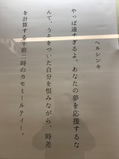 3行の恋愛小説_b0214473_1923430.jpg