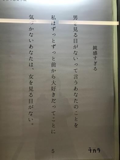 3行の恋愛小説_b0214473_194917.jpg