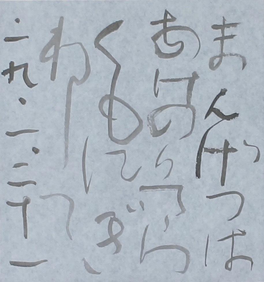 朝歌1月21日_c0169176_07530217.jpeg