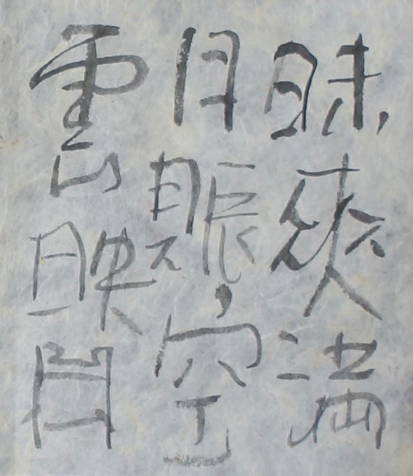 朝歌1月21日_c0169176_07530558.jpeg