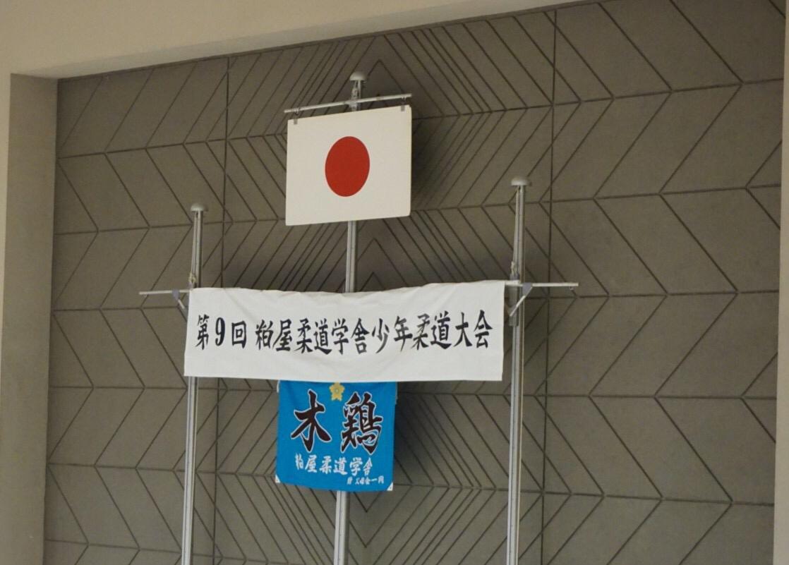 2019 粕屋柔道学舎少年柔道大会_b0172494_14423366.jpg