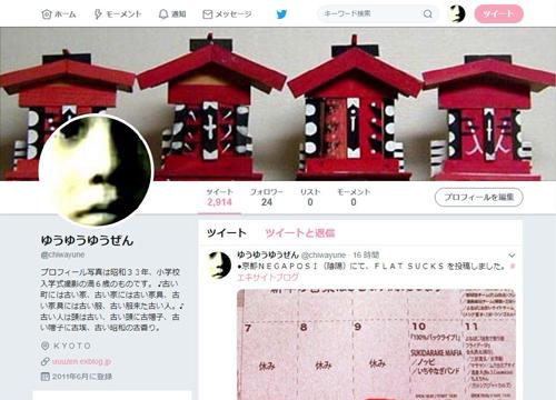 ●ブログ作成歩録85(新しくなったツイッター画面)_d0053294_00222684.jpg