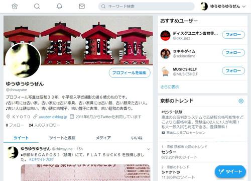 ●ブログ作成歩録85(新しくなったツイッター画面)_d0053294_00224701.jpg