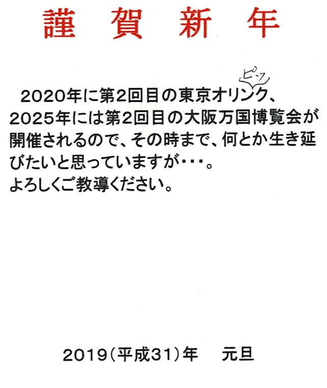 2019年1月25日 2019年年賀状 つくば市上の室土浦電子水道管引込み工事 その15_d0249595_17124622.png