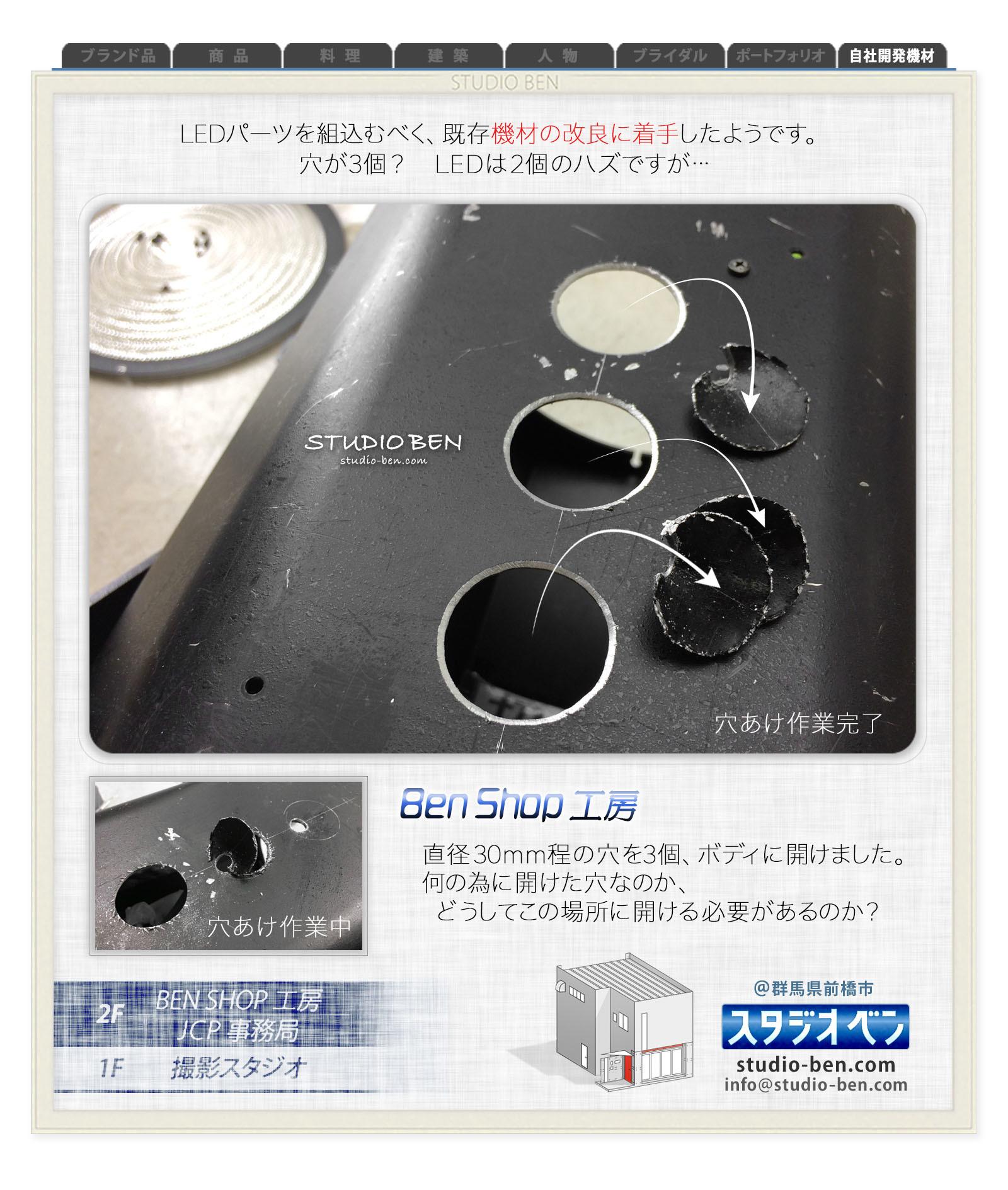 LED照明機材の改良 - No.③ / あなたの予測は当たらない!_c0210599_02073364.jpg
