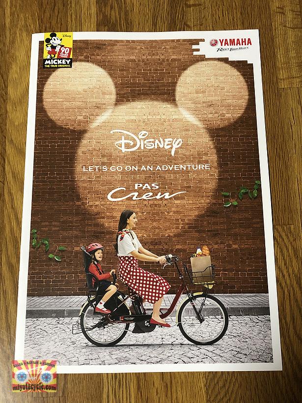 ヤマハ PAS Disney edition_e0126901_20260176.jpg
