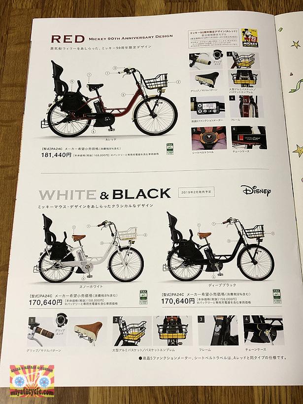 ヤマハ PAS Disney edition_e0126901_20313804.jpg