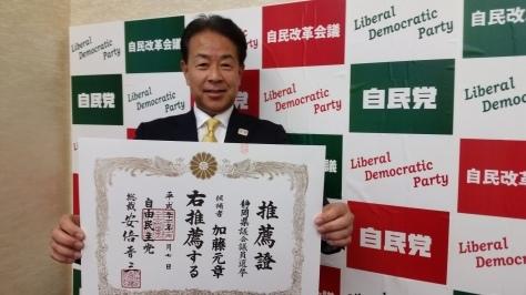 県議会選挙に向けた推薦證!_d0050503_17513518.jpg