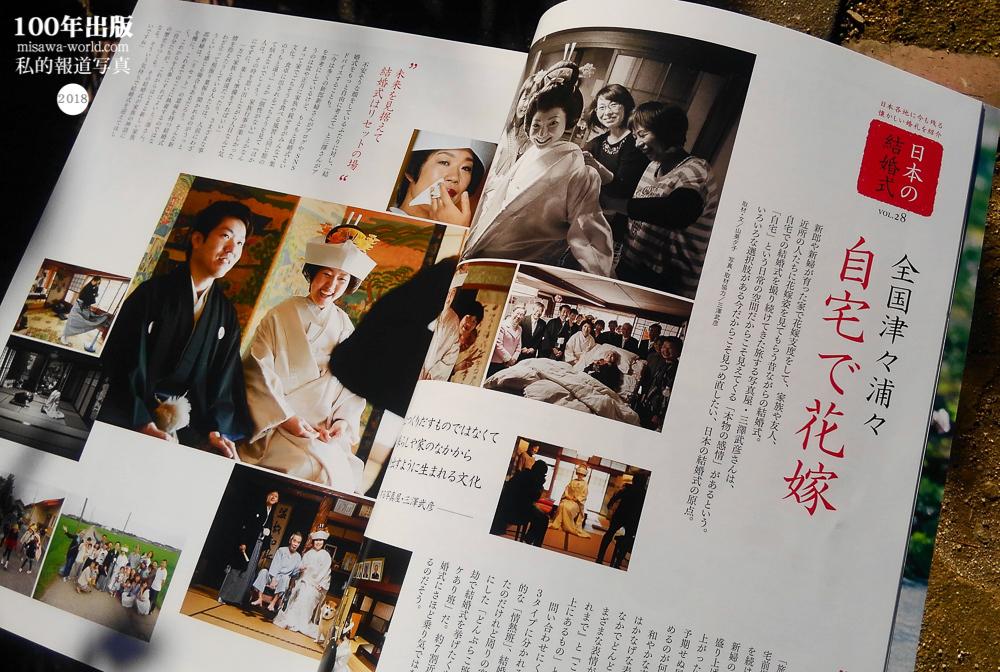 2018/12/15 取材を受けました。日本の結婚式_a0120304_02053517.jpg