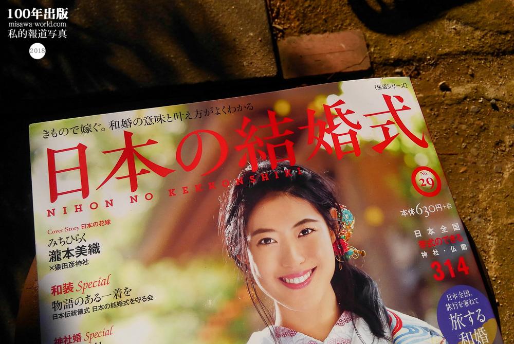 2018/12/15 取材を受けました。日本の結婚式_a0120304_03171822.jpg