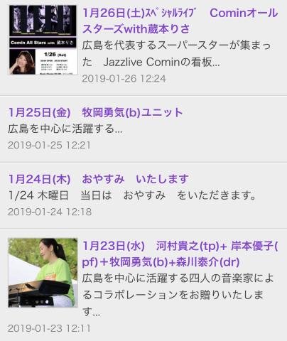 広島 Jazzlive comin 本日22日火曜日は 新人ジャズマン応援の会_b0115606_11565641.jpeg