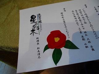 雑司が谷七福神巡りレポート最終回_c0200917_00481822.jpg