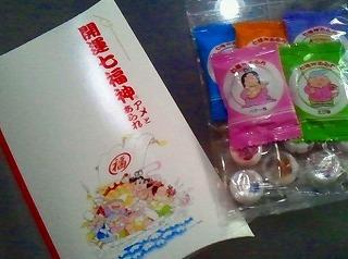 雑司が谷七福神巡りレポート最終回_c0200917_03234884.jpg