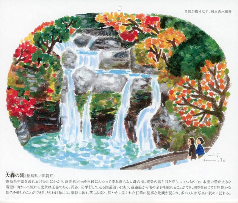 ヤクルトカレンダー2019年_d0253520_13433722.jpg