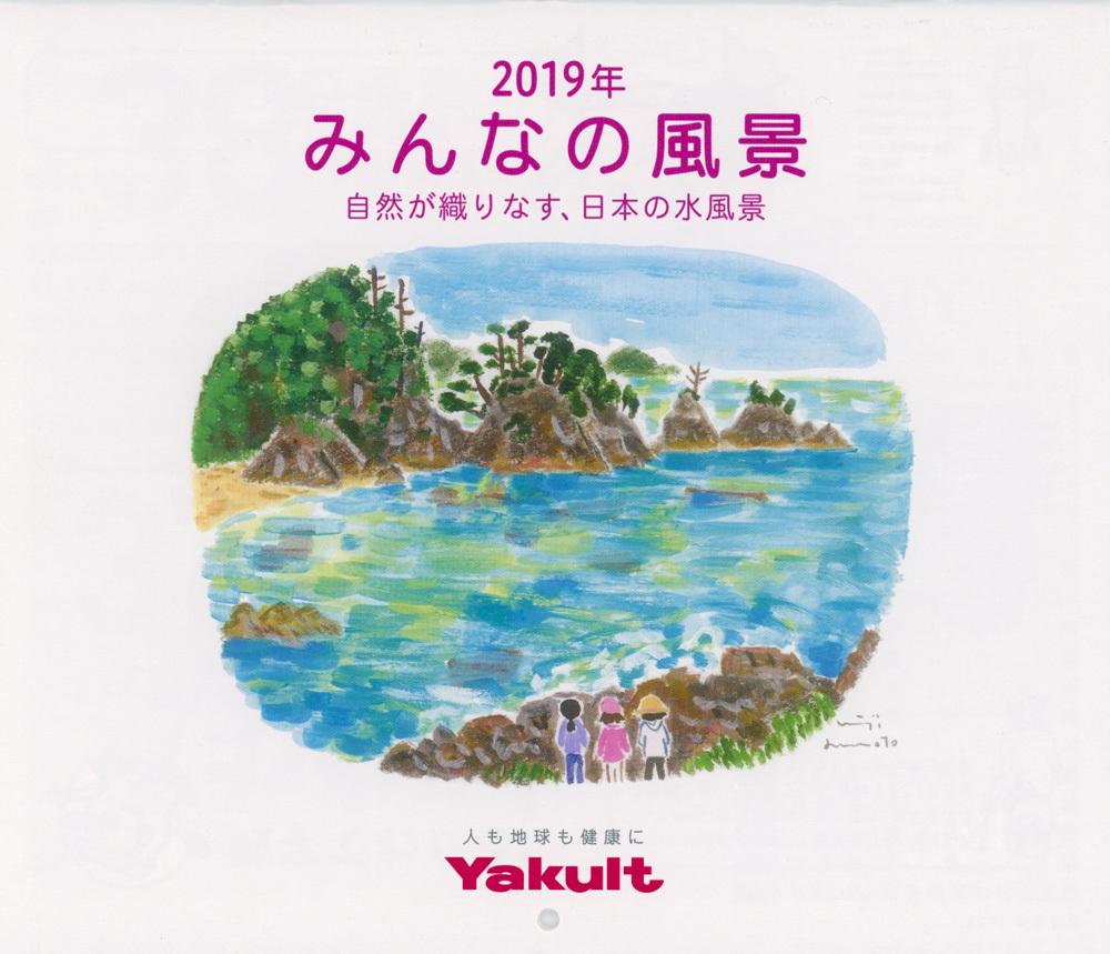 ヤクルトカレンダー2019年_d0253520_13435605.jpg