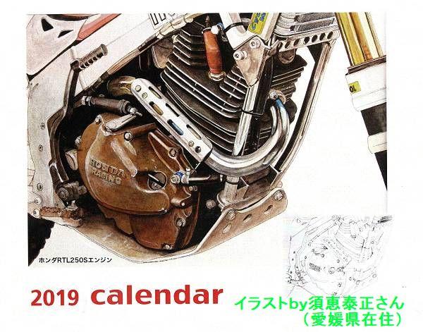平成31年1月のカレンダー_d0065324_22163071.jpg