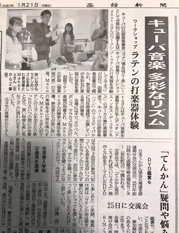 ワークショップ、新聞に採り上げて頂きました。(1/29東京でのスケジュール追記しました) _a0103940_08024232.jpeg