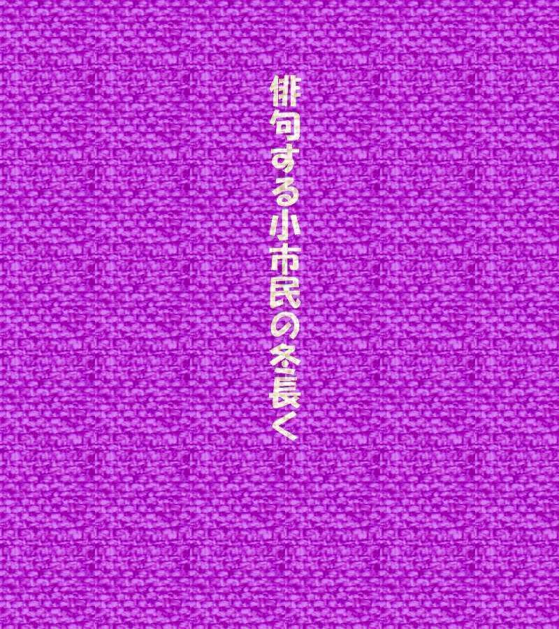 f0117041_05135750.jpg