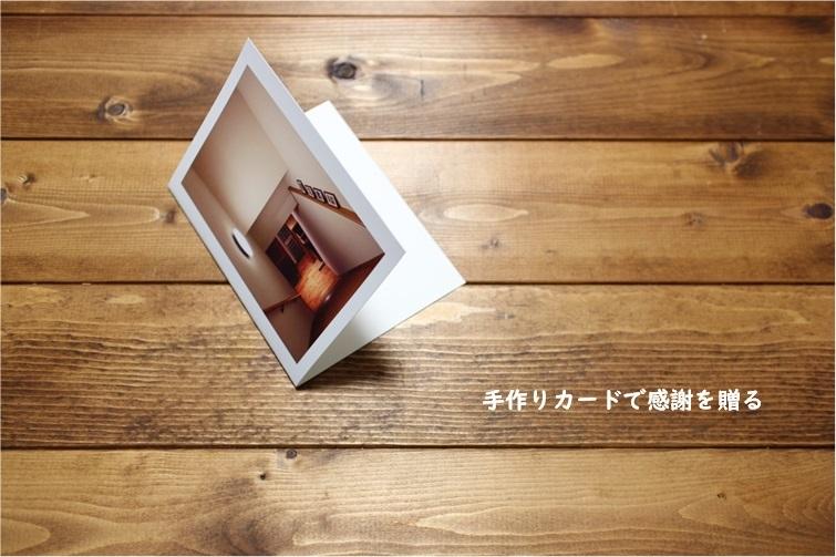 手作りのお礼状のお礼状_e0343145_23351784.jpg