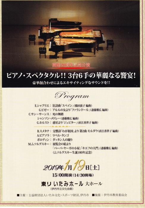 伊丹3台ピアノコンサートも大成功にて、ありがとうございました_a0041150_00315591.jpg