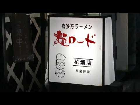 麺ロード_e0082852_12550806.jpg