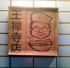 麺ロード_e0082852_12551272.jpg