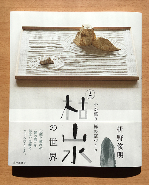 『心が整う 禅の庭づくり ミニ枯山水の世界』装画担当しました_e0026053_12054746.jpg